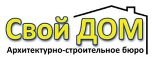 Архитектурно-строительное бюро «Свой ДОМ»